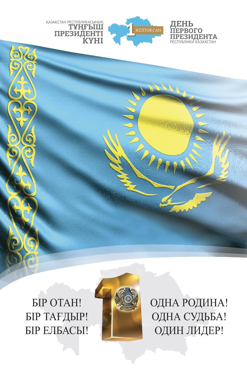 День президента казахстана открытки, прошлом смыслом