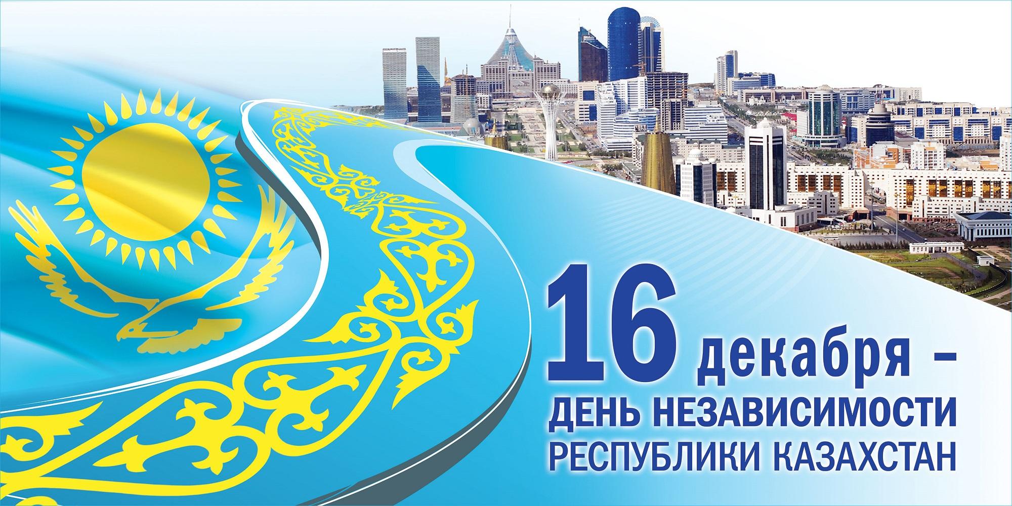 Казахстан независимость в картинках